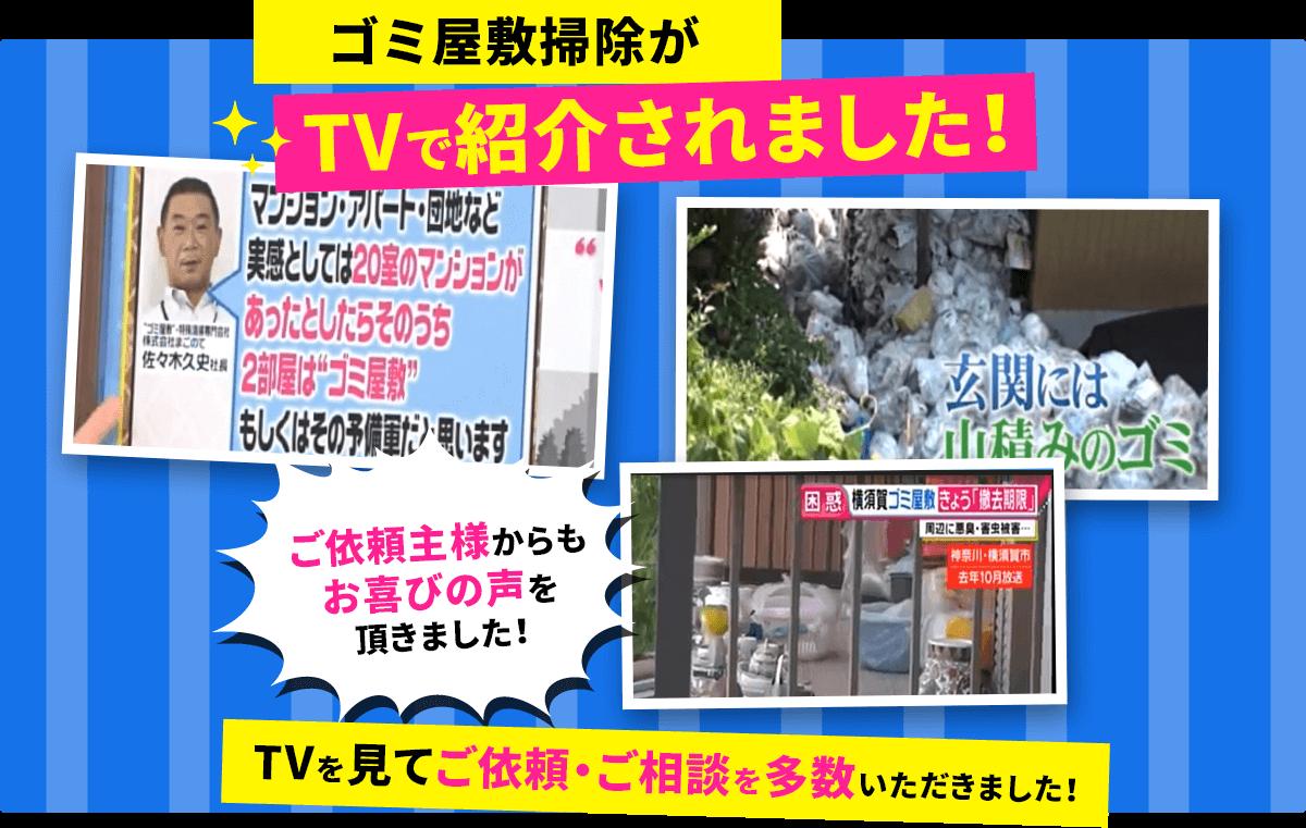 ゴミ屋敷の清掃がテレビで紹介されました!番組を見てご依頼・ご相談を多数いただきました!