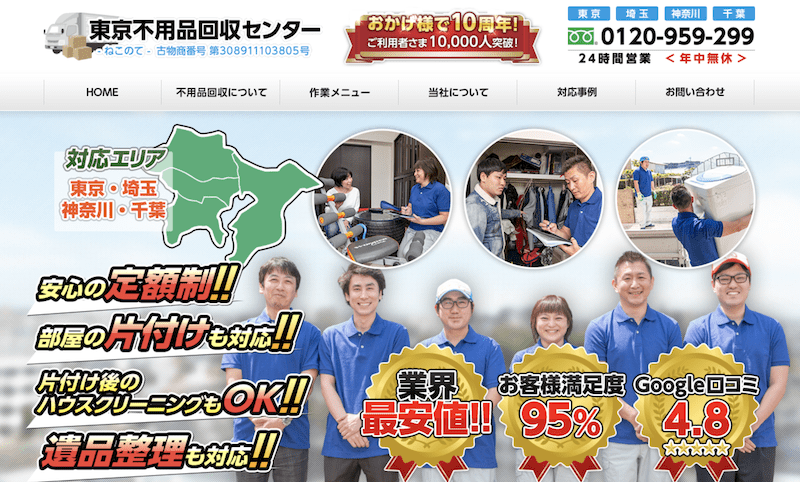東京不用品回収センターねこのて