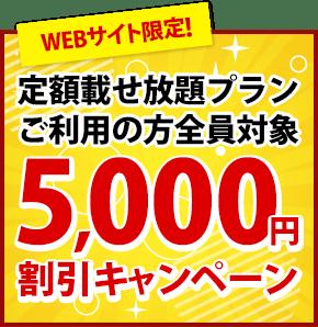 定額乗せ放題プラン5,000円割引キャンペーン