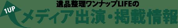 遺品整理ワンナップLIFEのメディア出演・掲載情報
