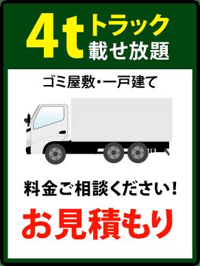 4tトラック載せ放題4tトラック乗せ放題プラン料金ご相談ください!