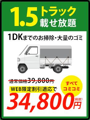 1.5tトラック載せ放題プラン34,800円