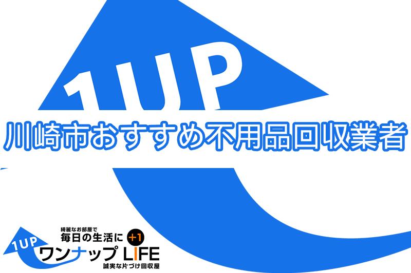 川崎市でおすすめの不用品回収業者人気ランキング10選【引越しや大掃除のあとに!】