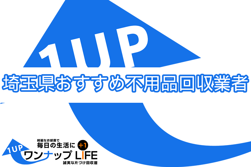 埼玉県内でおすすめの不用品回収業者人気ランキング10選【引越しや大掃除のあとに!】