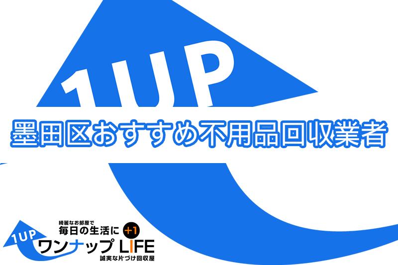 墨田区でおすすめの不用品回収業者人気ランキング10選【引越しや大掃除のあとに!】