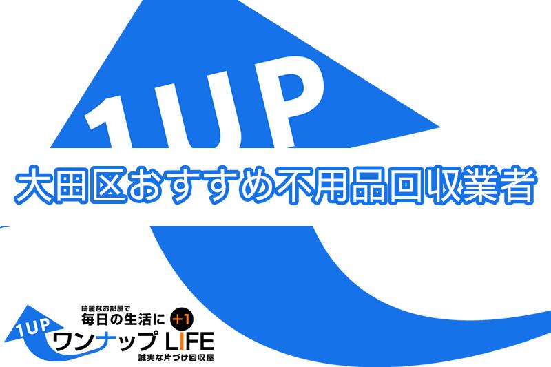 大田区でおすすめの不用品回収業者人気ランキング10選【引越しや大掃除のあとに!】