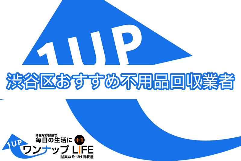 渋谷区でおすすめの不用品回収業者人気ランキング10選【引越しや大掃除のあとに!】