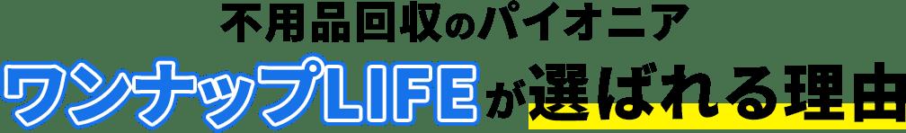 昭島市のお客様から不用品回収ワンナップLIFEが選ばれる5つの理由