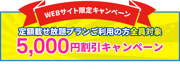 定額乗せ放題プランご利用の方限定5,000円割引キャンペーン