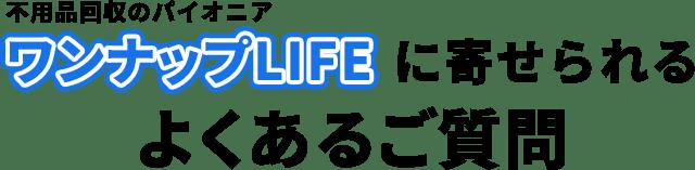 昭島市の不用品回収ワンナップLIFEに寄せられるよくあるご質問