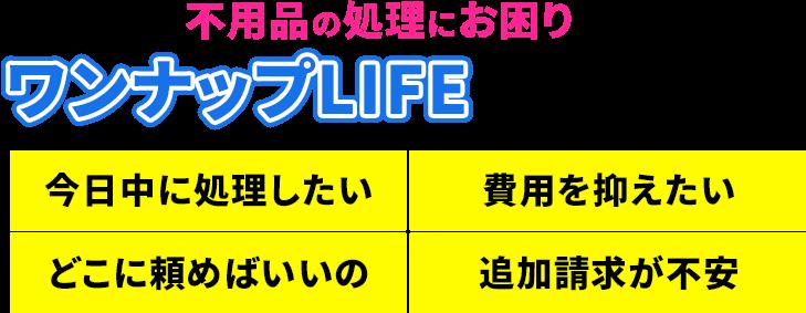 昭島市で不用品の処理にお困りならお任せください!