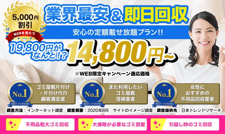 立川市の格安不用品回収なら口コミ高評価の当店へ!ランキング1位獲得多数!