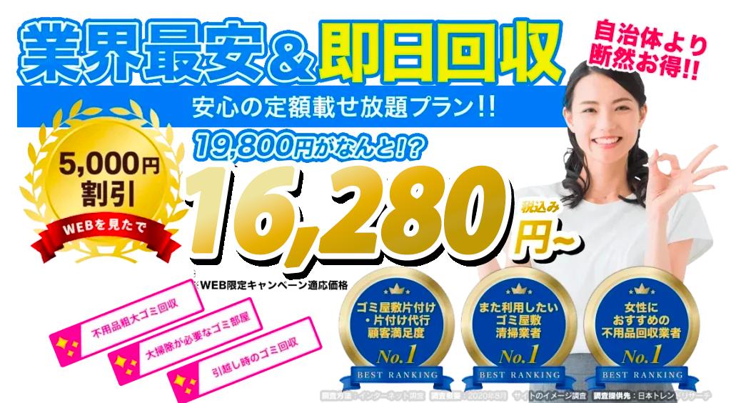 昭島市の格安不用品回収なら口コミ高評価の当店へ!ランキング1位獲得多数!