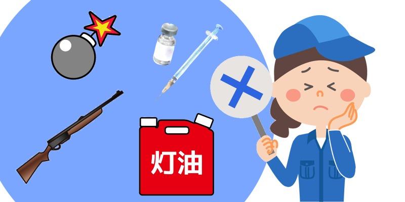 危険物・医療器具類・法に触れるものの処分