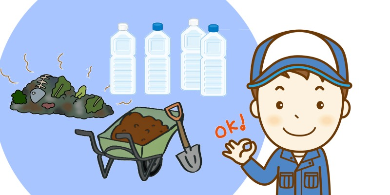 生ゴミ・液体類・土砂の処分