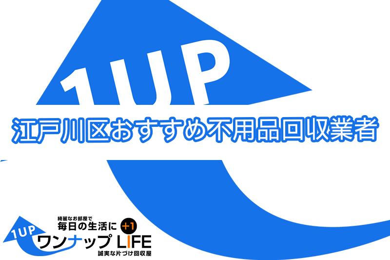 江戸川区でおすすめの不用品回収業者人気ランキング10選【引越しや大掃除のあとに!】