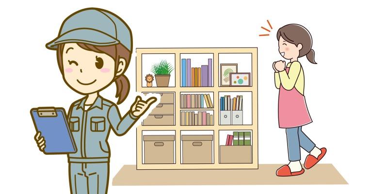 業者のサービス【整理収納のアドバイス】