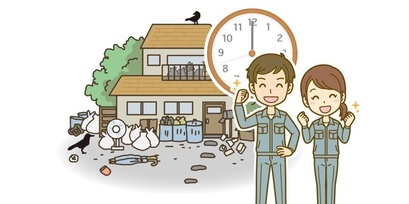 ゴミ屋敷清掃の専門業者かつ経験が豊富