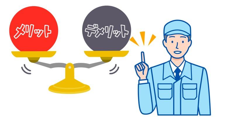 業者の不用品回収の利用手順・メリット・デメリット