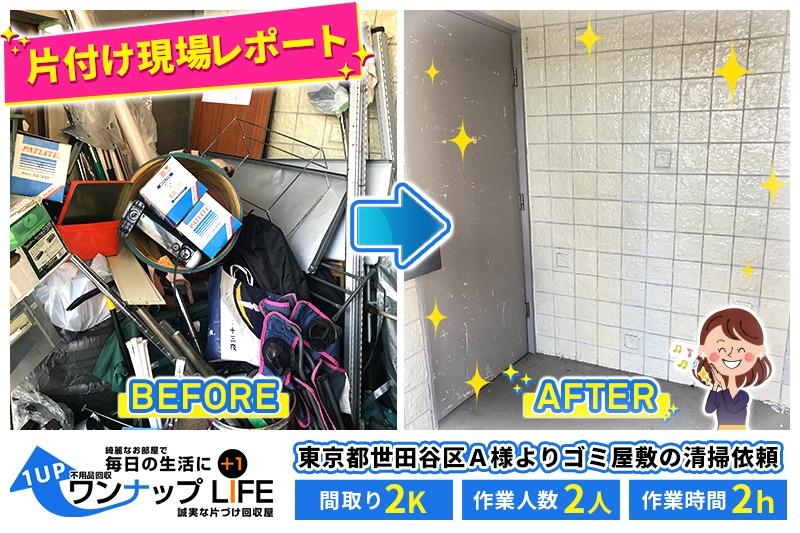 東京都渋谷区D様テナントの不用品回収依頼・現場レポート