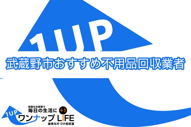 武蔵野市でおすすめの不用品回収業者人気ランキング10選【引越しや大掃除のあとに!】