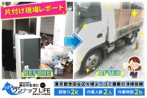 東京都世田谷区O様引越し時の不用品回収・現場レポート