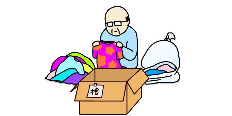衣類、書籍、趣味のものなどの仕分け