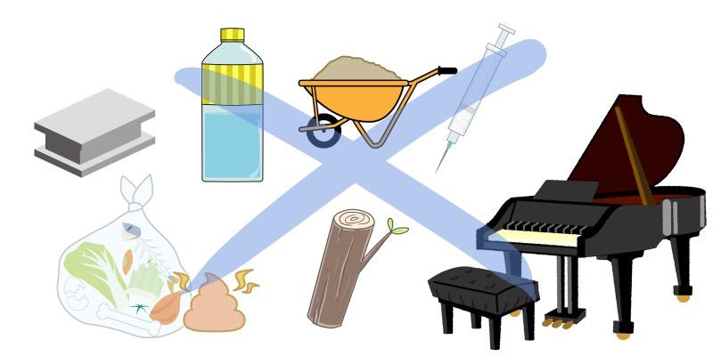 不用品回収業者で回収できないゴミ