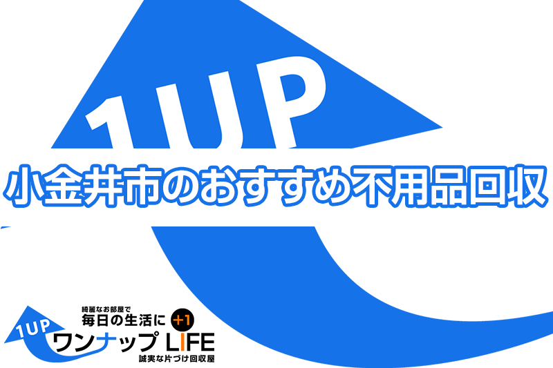 小金井市でおすすめの不用品回収業者人気ランキング10選【引越しや大掃除のあとに!】