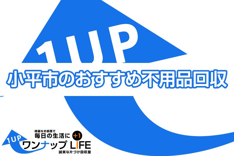 小平市でおすすめの不用品回収業者人気ランキング10選【引越しや大掃除のあとに!】