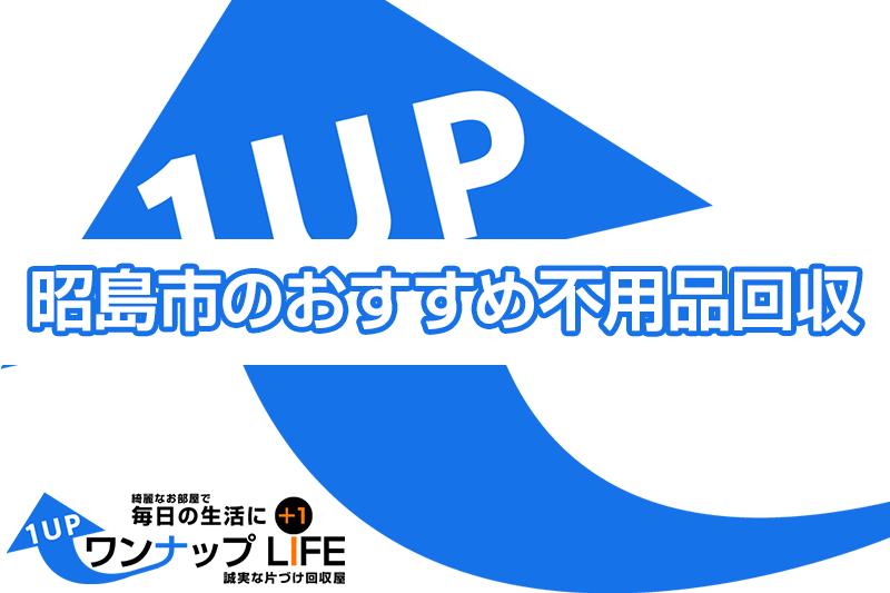 昭島市でおすすめの不用品回収業者人気ランキング10選【引越しや大掃除のあとに!】