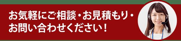 福生市の遺品整理、まずはお気軽のご相談ください!