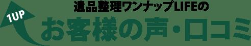 遺品整理ワンナップLIFEの口コミ|日野市のお客様の声