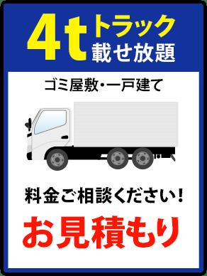4tトラック載せ放題