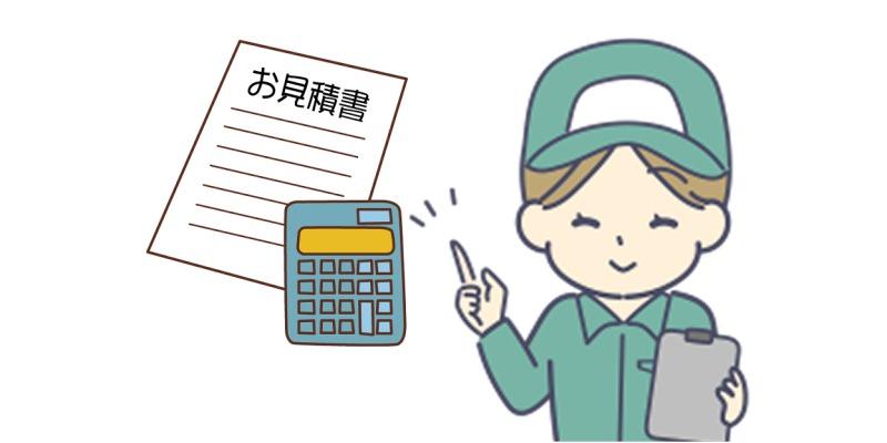 (3)業者の料金・サービス内容の確認をする