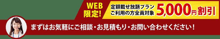 遺品整理定額プラン5000円OFF|まずはお気軽にお問い合わせください!