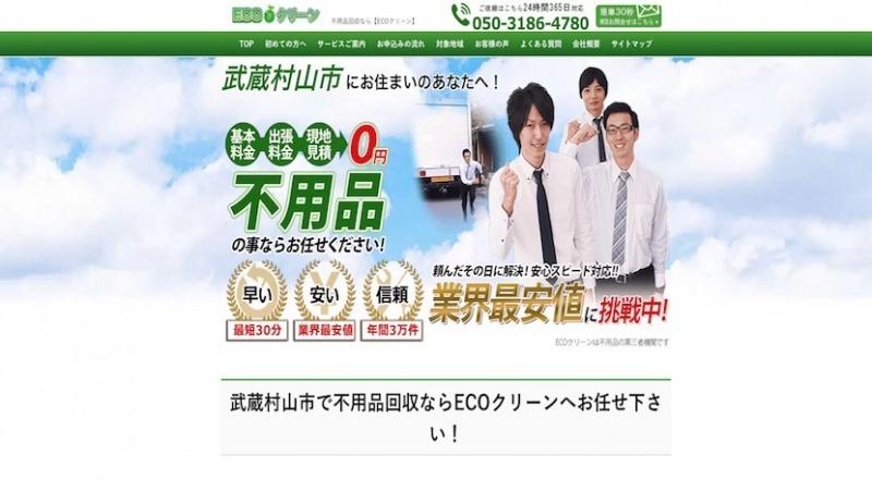 ECOクリーン武蔵村山市