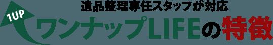 福生市の遺品整理専任スタッフが対応|ワンナップLIFEの特徴
