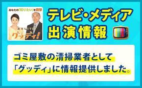 テレビ・メディア出演情報