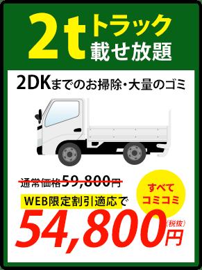 2tトラック載せ放題プラン54,800円