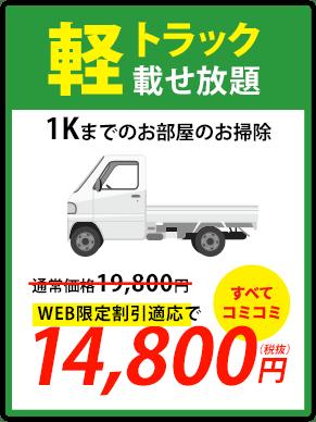 軽トラ載せ放題プラン14,800円