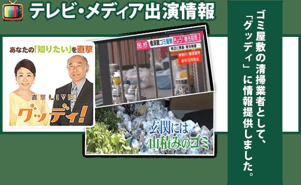 テレビ・メディア出演情報|ゴミ屋敷の清掃業者として情報提供しました。