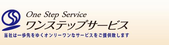 ワンステップサービス