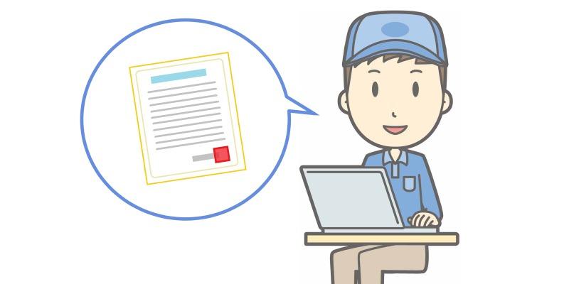 許可と資格の保有確認