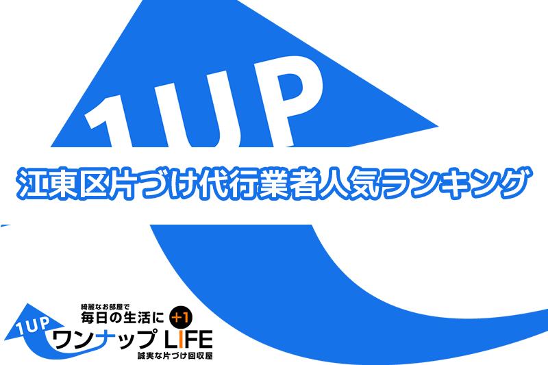 江東区_アイキャッチ