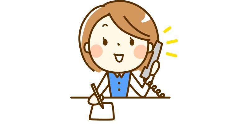 電話対応や見積もり時に確認すべきこと