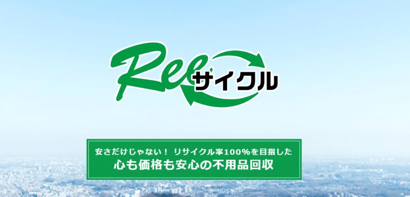 reeサイクル