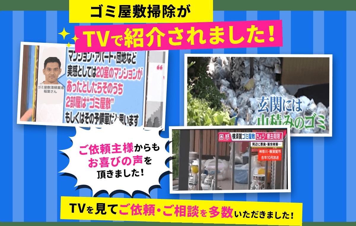 ゴミ屋敷の掃除がTVで紹介されました!
