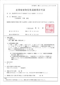 産業廃棄物収集運搬業許可証(東京都)