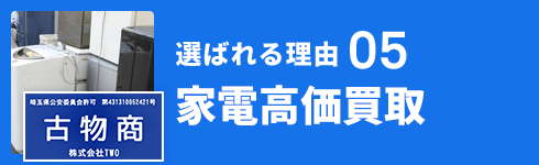 埼玉県公安委員会古物商許可